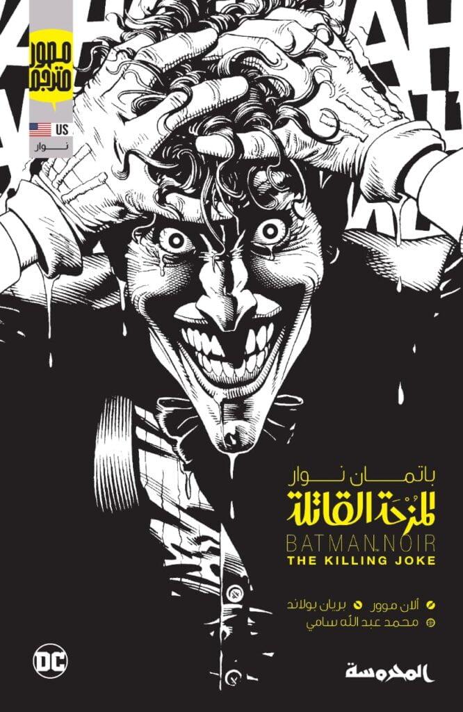 باتمان نوار: المزحة القاتلة الطبعة العربية غلاف ورقي